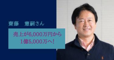 売上が年間6,000万円から1億5,000万円へ!齋藤憲嗣様