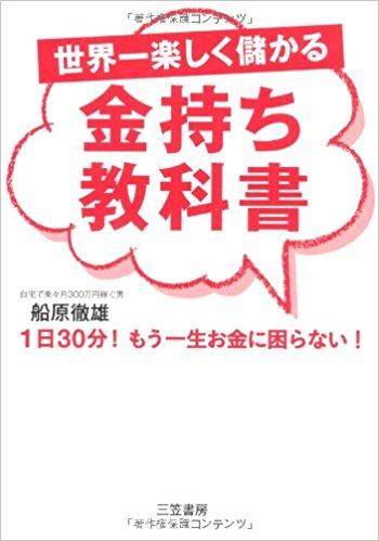 船原さんの書籍