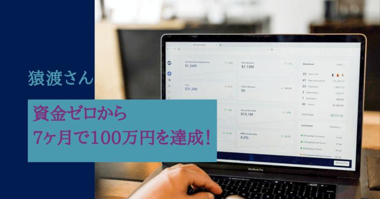 資金ゼロから7ヶ月で100万円を達成!