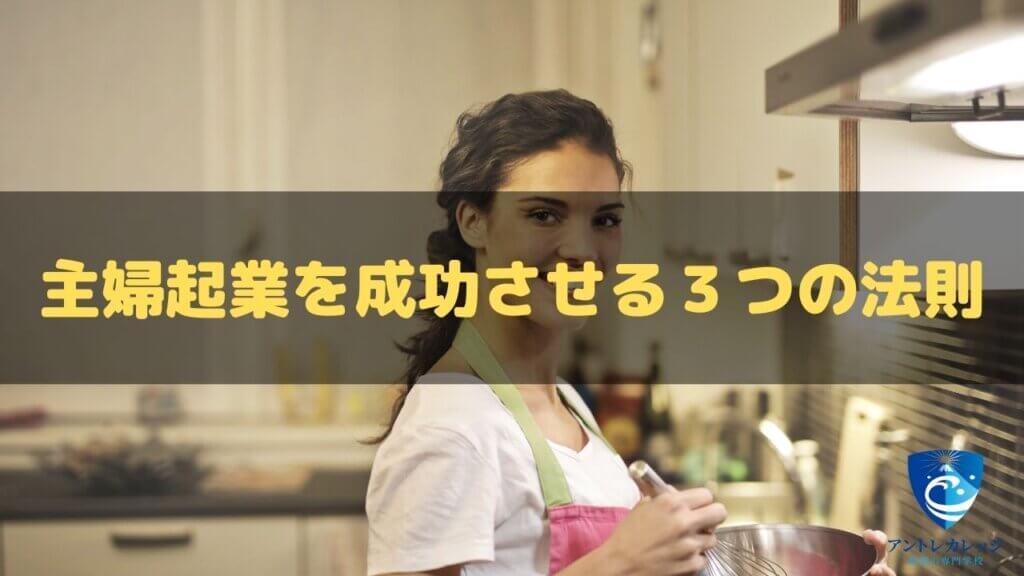 主婦起業を成功させる3つの法則