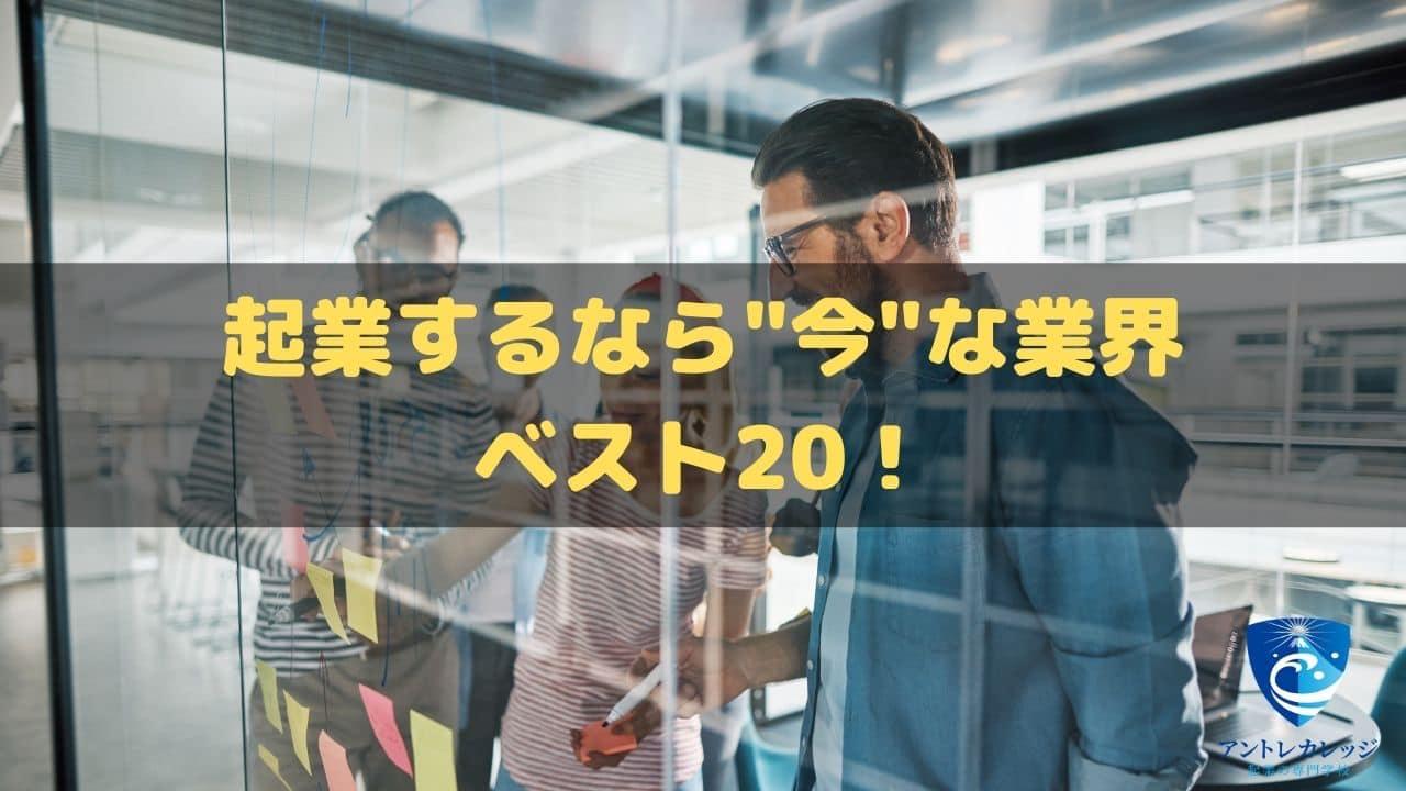 """起業するなら""""今""""な業界 ベスト20!"""