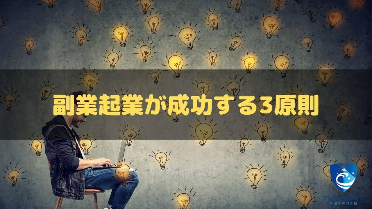 副業起業が成功する3原則