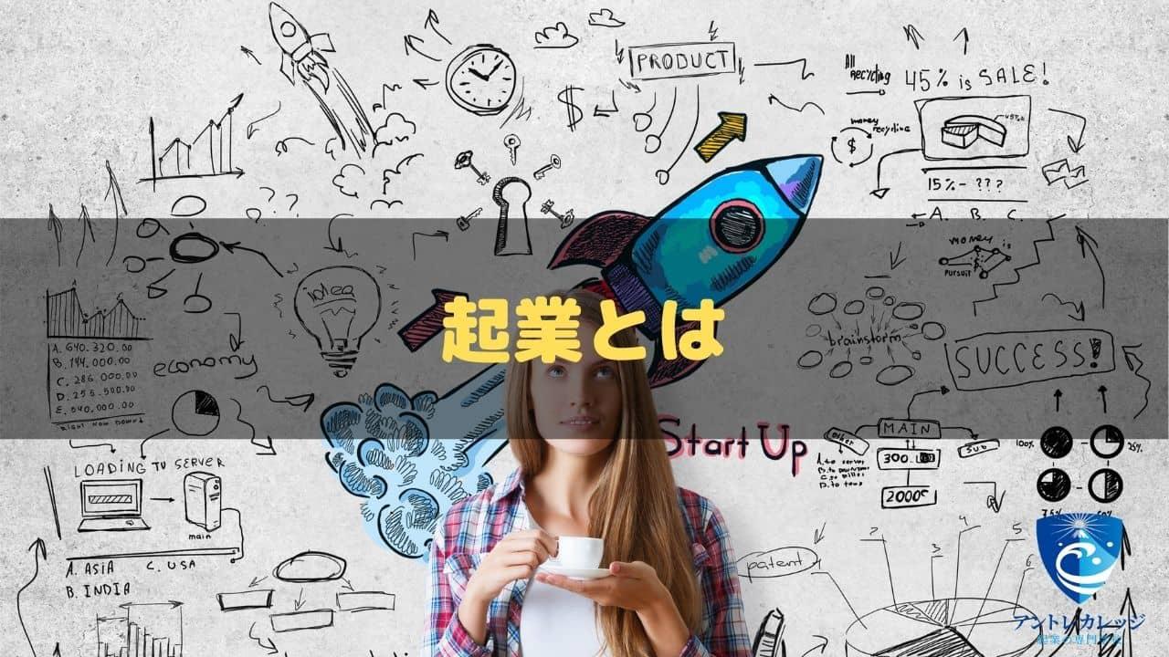 起業の仕方 フェーズ2 事業計画を策定する