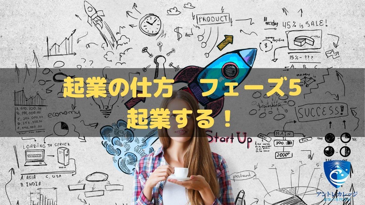 起業の仕方 フェーズ5 起業する!