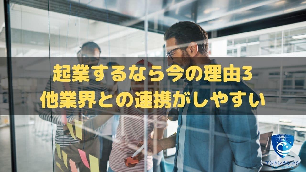 起業するなら今の理由3:他業界との連携がしやすい