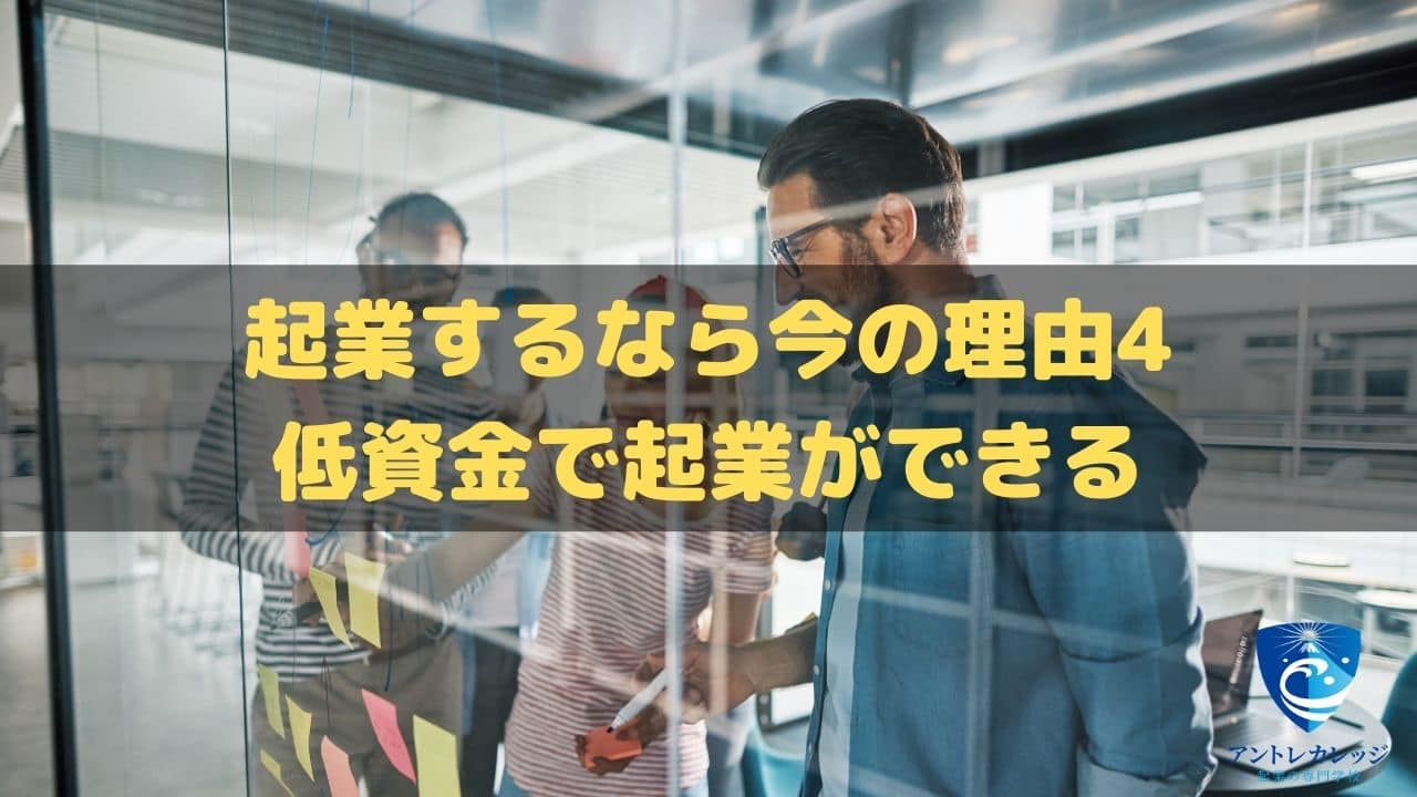 起業するなら今の理由4:低資金で起業ができる