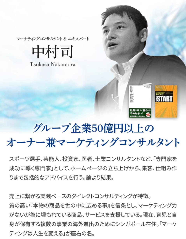 講師・中村司の略歴