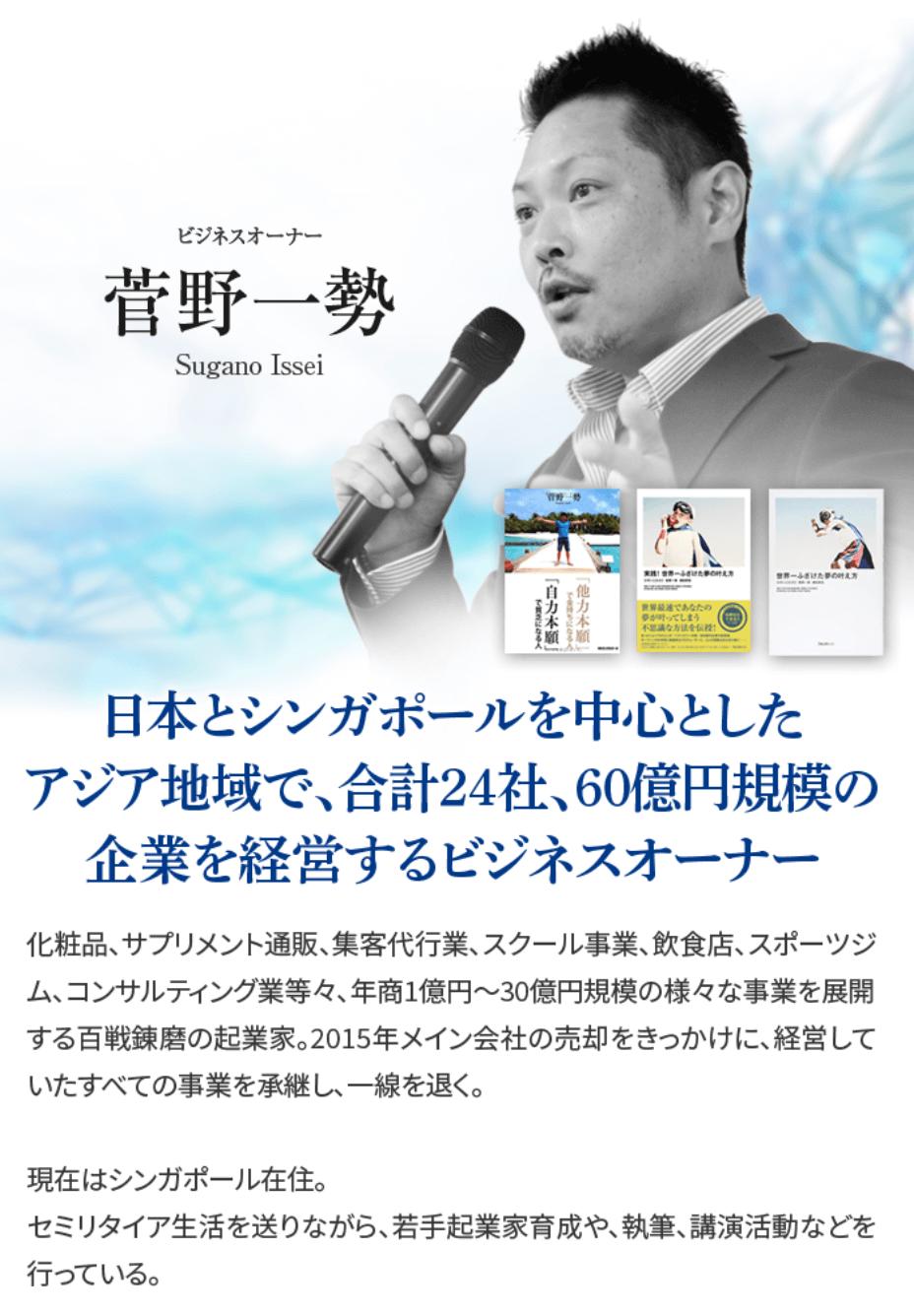 講師・菅野一勢の略歴