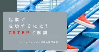 【7STEP】個人起業で成功するには?資金・手続きもこれで理解!