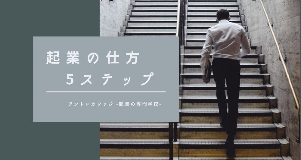 起業の仕方 5段階を解説!ゼロから資金集め〜事業開始まで完全理解