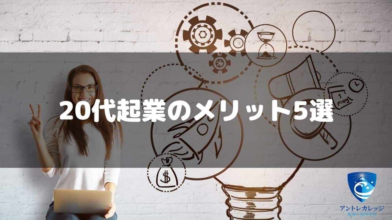20代起業のメリット5選