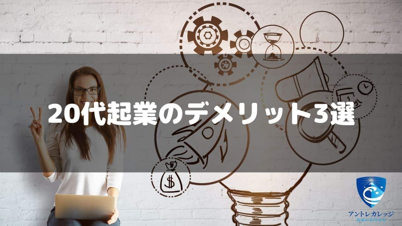 20代起業のデメリット3選