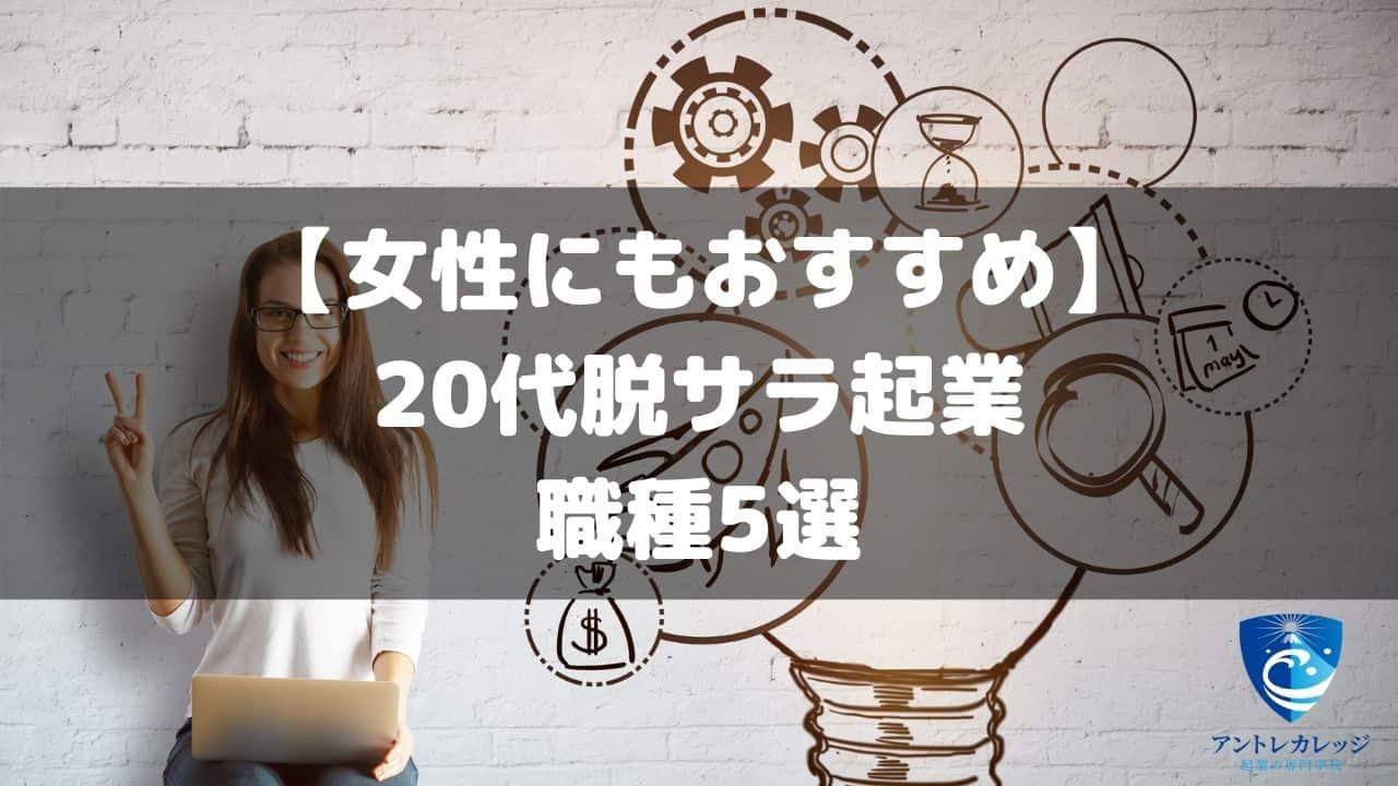 【女性にもおすすめ】20代脱サラ起業 職種5選