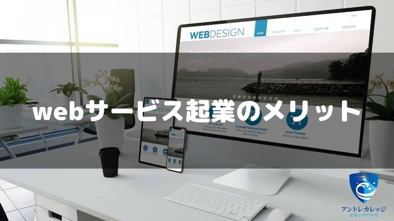 webサービス起業のメリット
