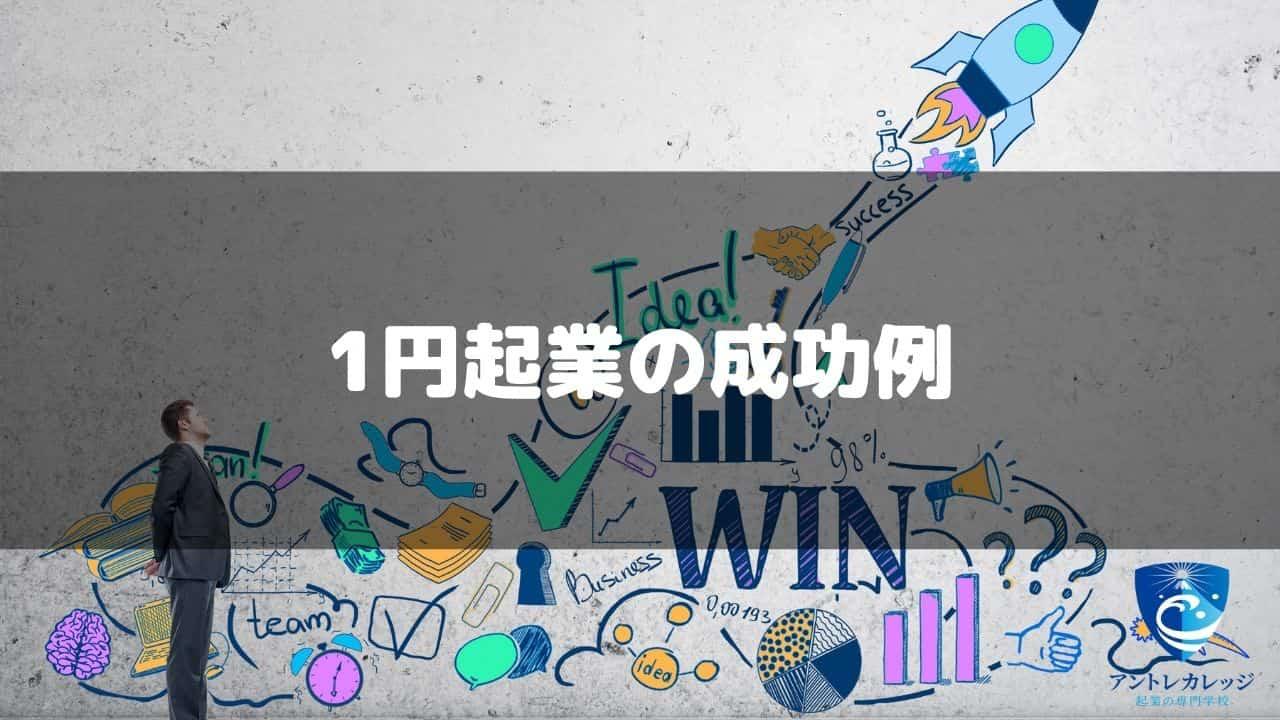 1円起業の成功例
