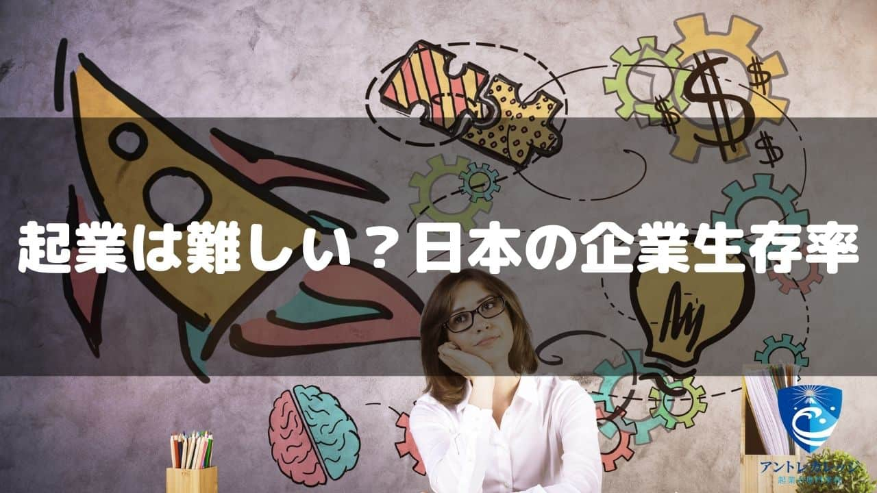起業は難しい?日本の企業生存率