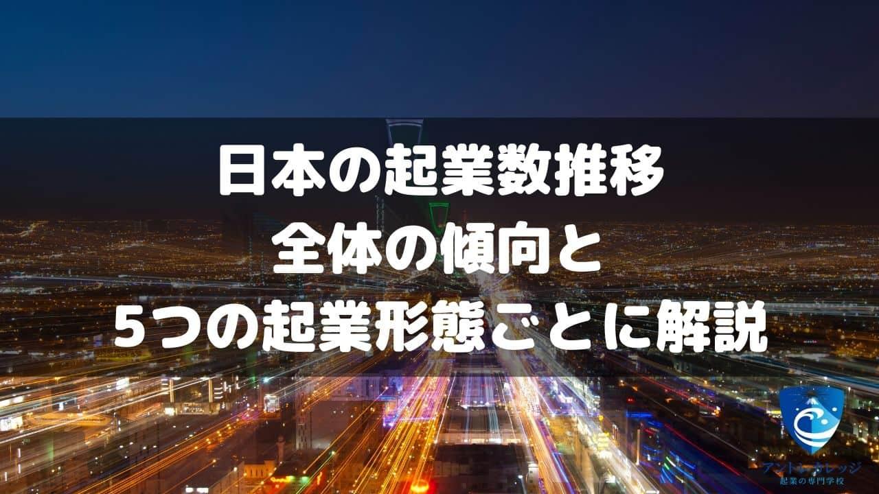 日本の起業数推移 全体の傾向と 5つの起業形態ごとに解説