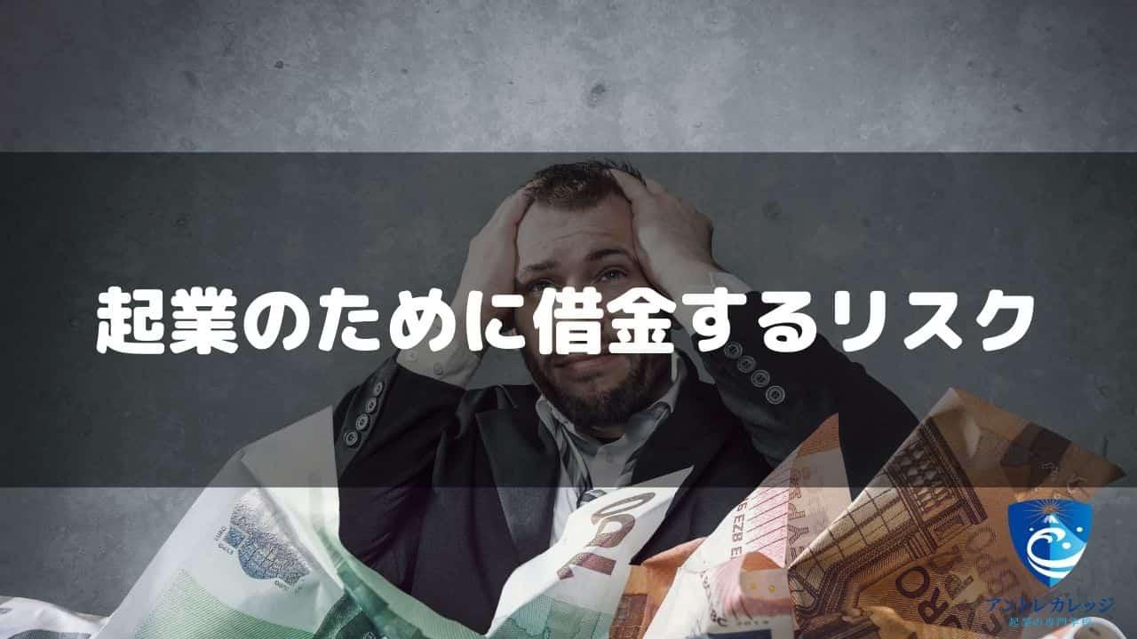 起業のために借金するリスク