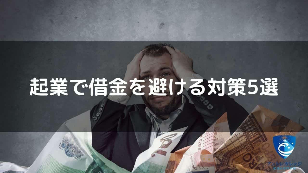 起業で借金を避ける対策5選