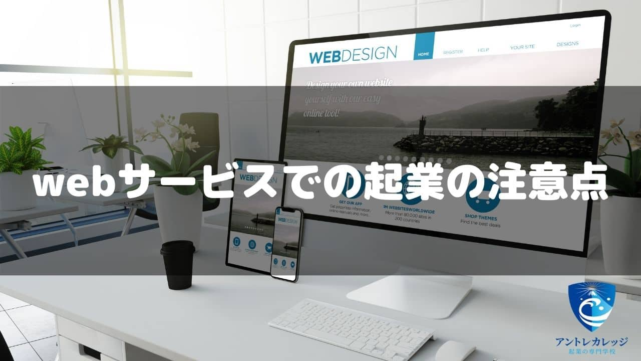 webサービスでの起業の注意点