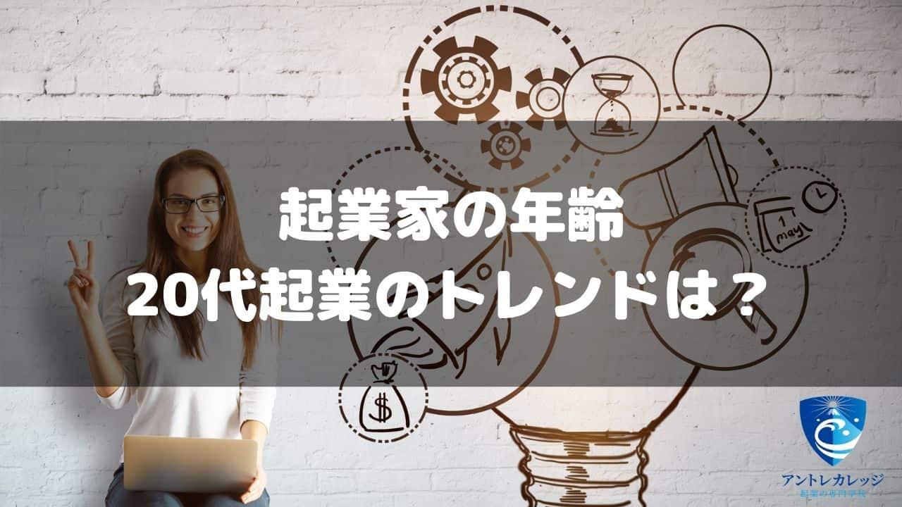 起業家の年齢 20代起業のトレンドは?