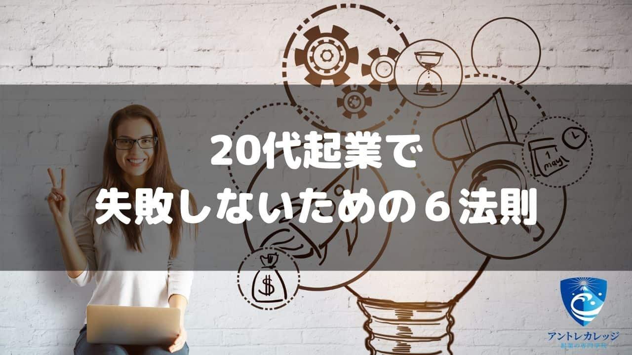20代起業で 失敗しないための6法則