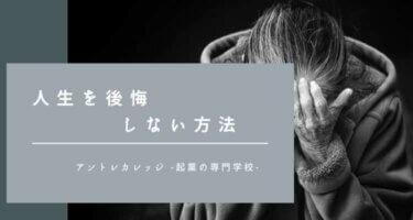【お金の奴隷】人生を後悔しない方法(菅野一勢)