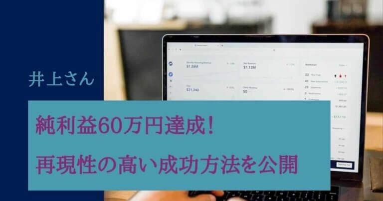 純利益60万円達成!