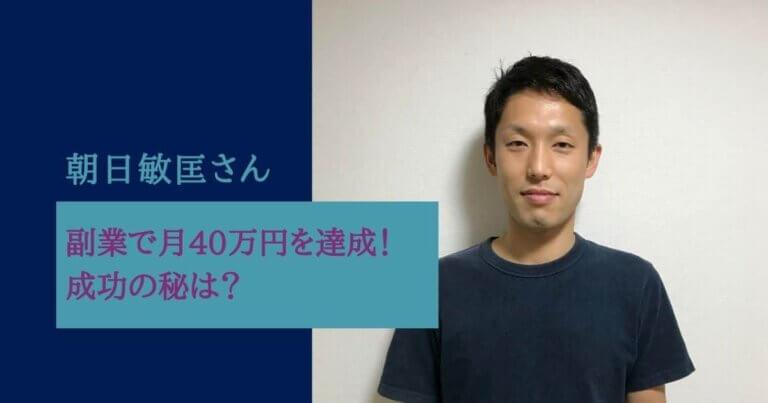 副業で40万円を達成!