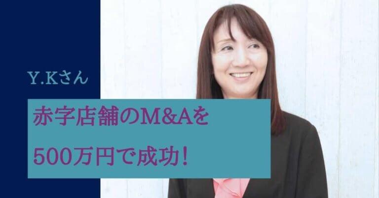 赤字店舗のM&Aを500万円で達成