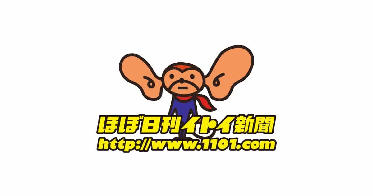 起業 成功 例 ネット ほぼ日刊イトイ新聞