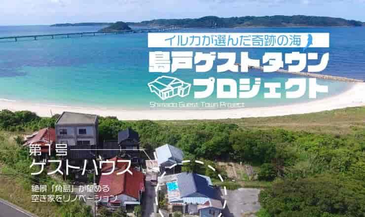 起業 成功 例 クラウドファンディング 島戸ゲストタウンプロジェクト