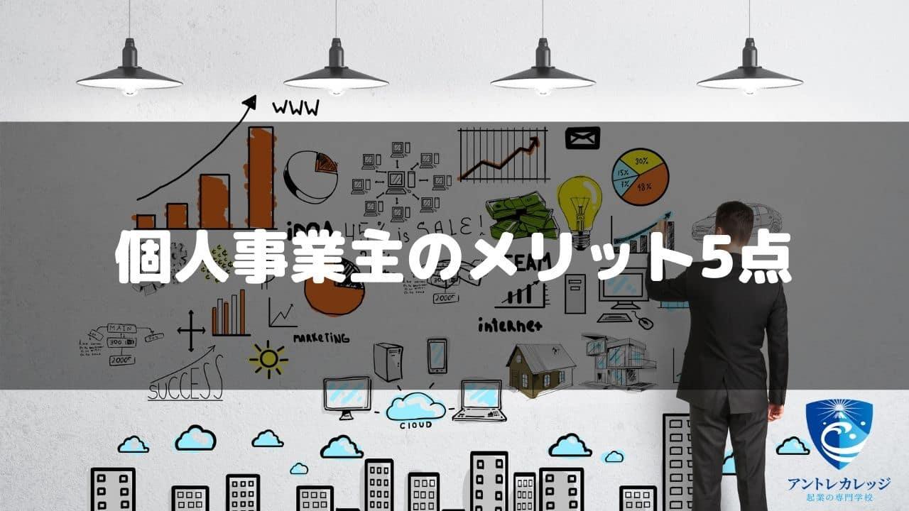 個人事業主の起業メリット5点