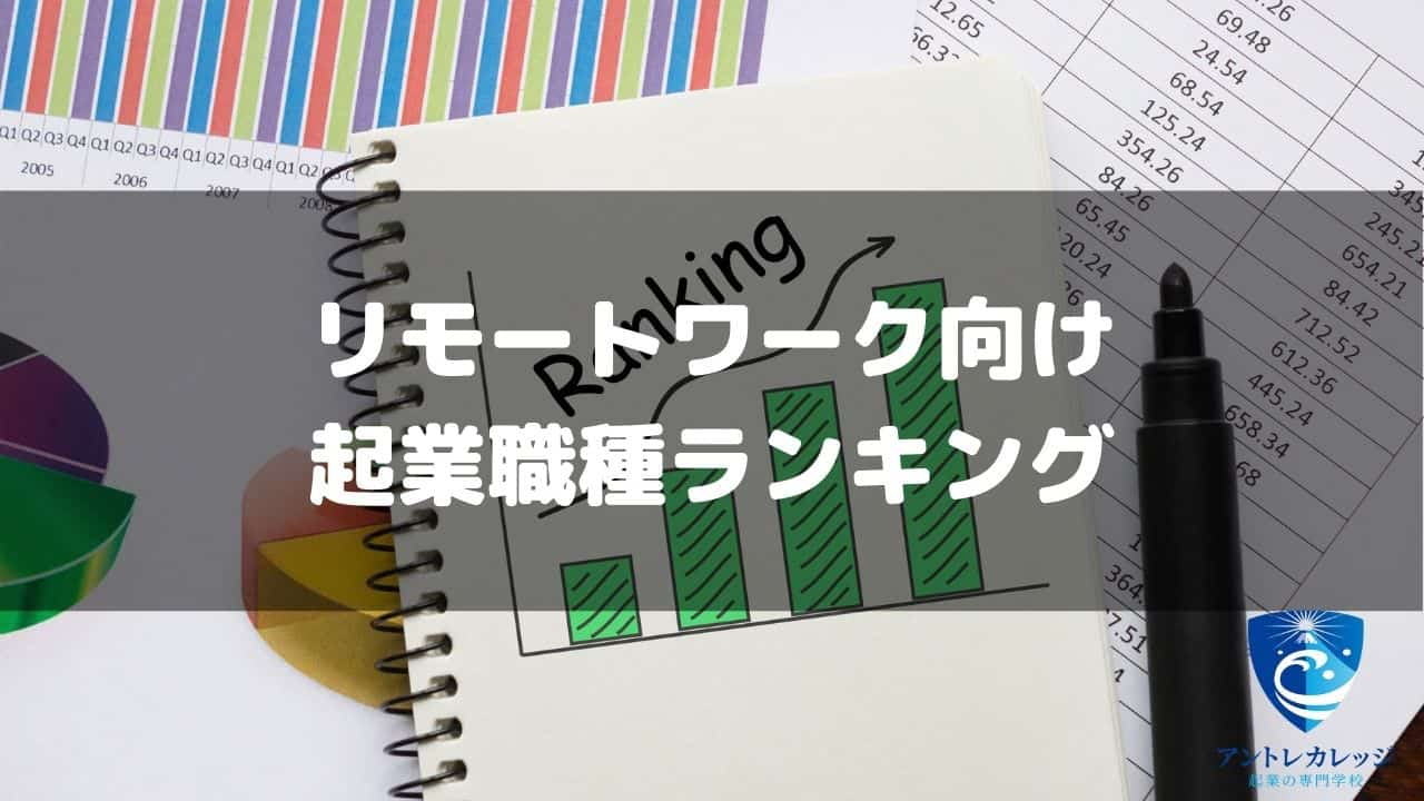 リモートワーク向け 起業職種ランキング