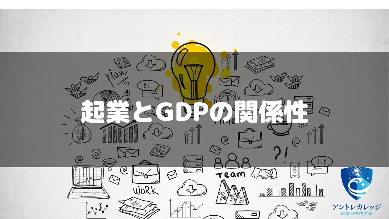 起業 ネタ 起業とGDPの関係性