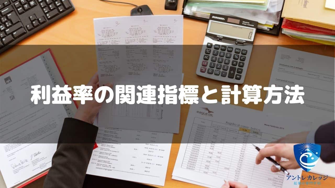 利益率の関連指標と計算方法