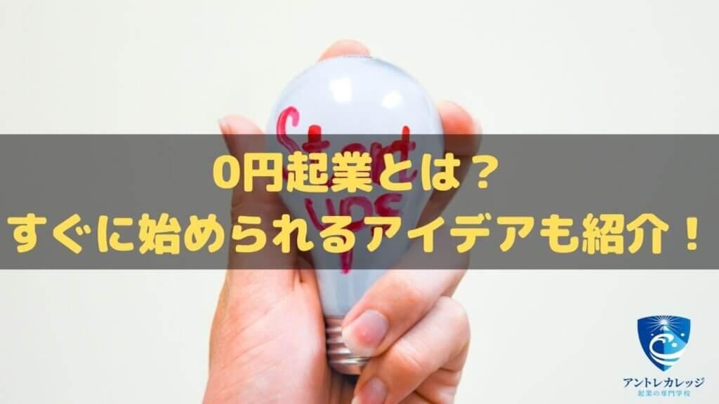 0円 起業 アイデア