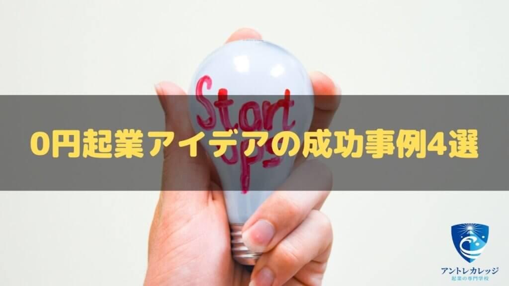 0円起業アイデアの成功事例4選