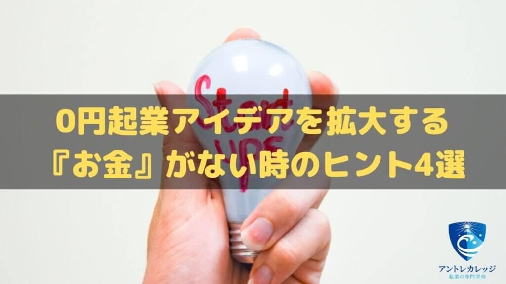 0円起業アイデアを拡大する 『お金』がない時のヒント4選