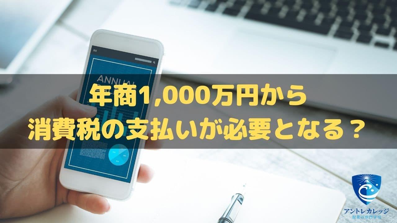年商1,000万円から 消費税の支払いが必要となる?
