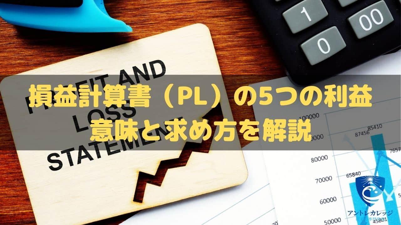 損益計算書(PL)の5つの利益 意味と求め方を解説