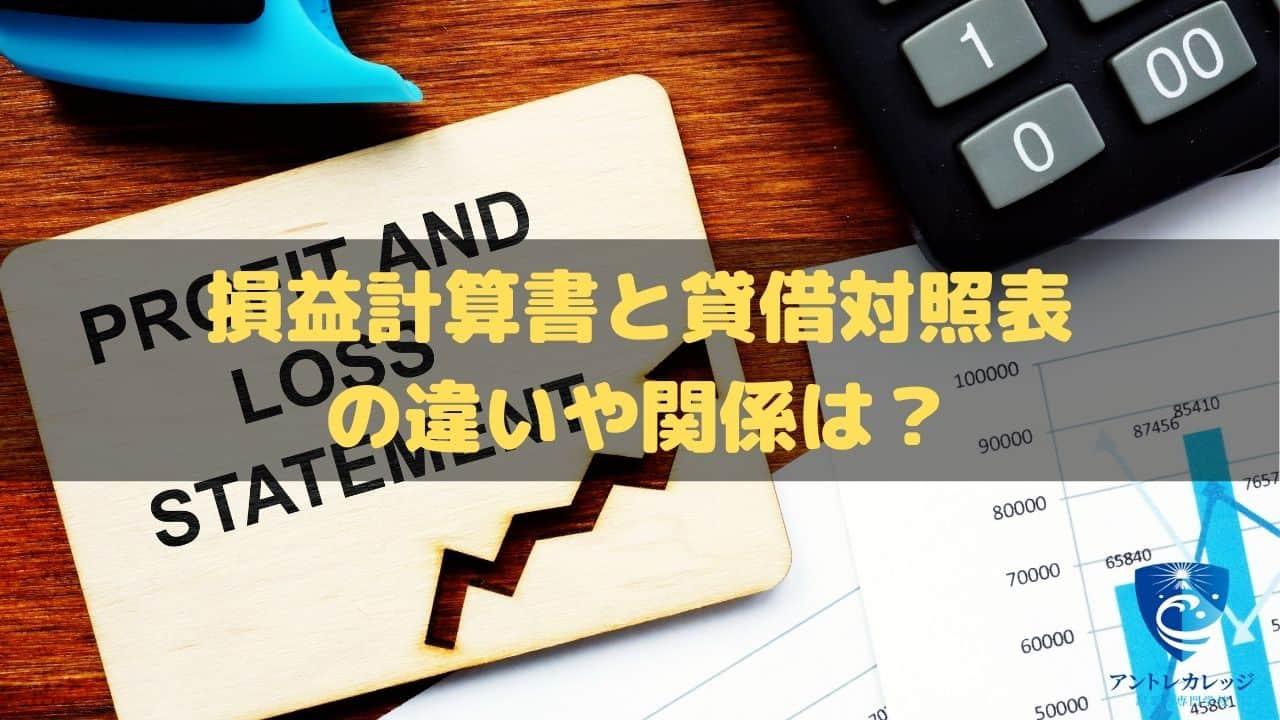 損益計算書と貸借対照表 の違いや関係は?