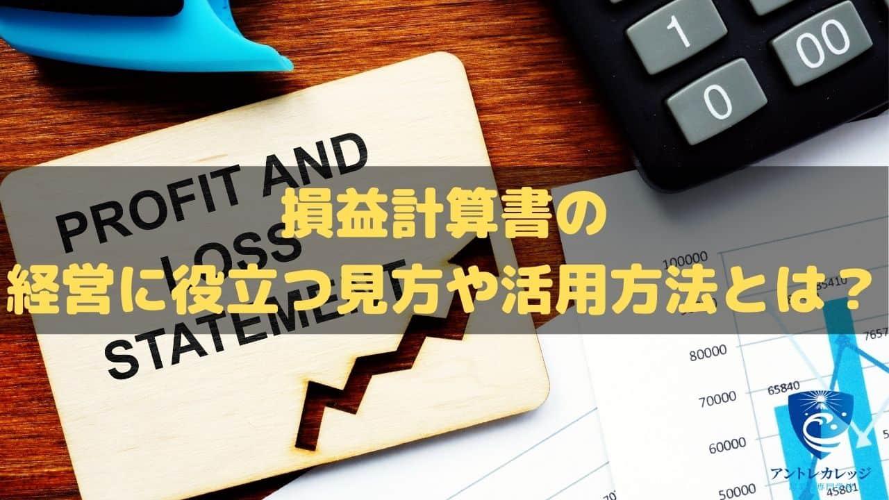 損益計算書の 経営に役立つ見方や活用方法とは?