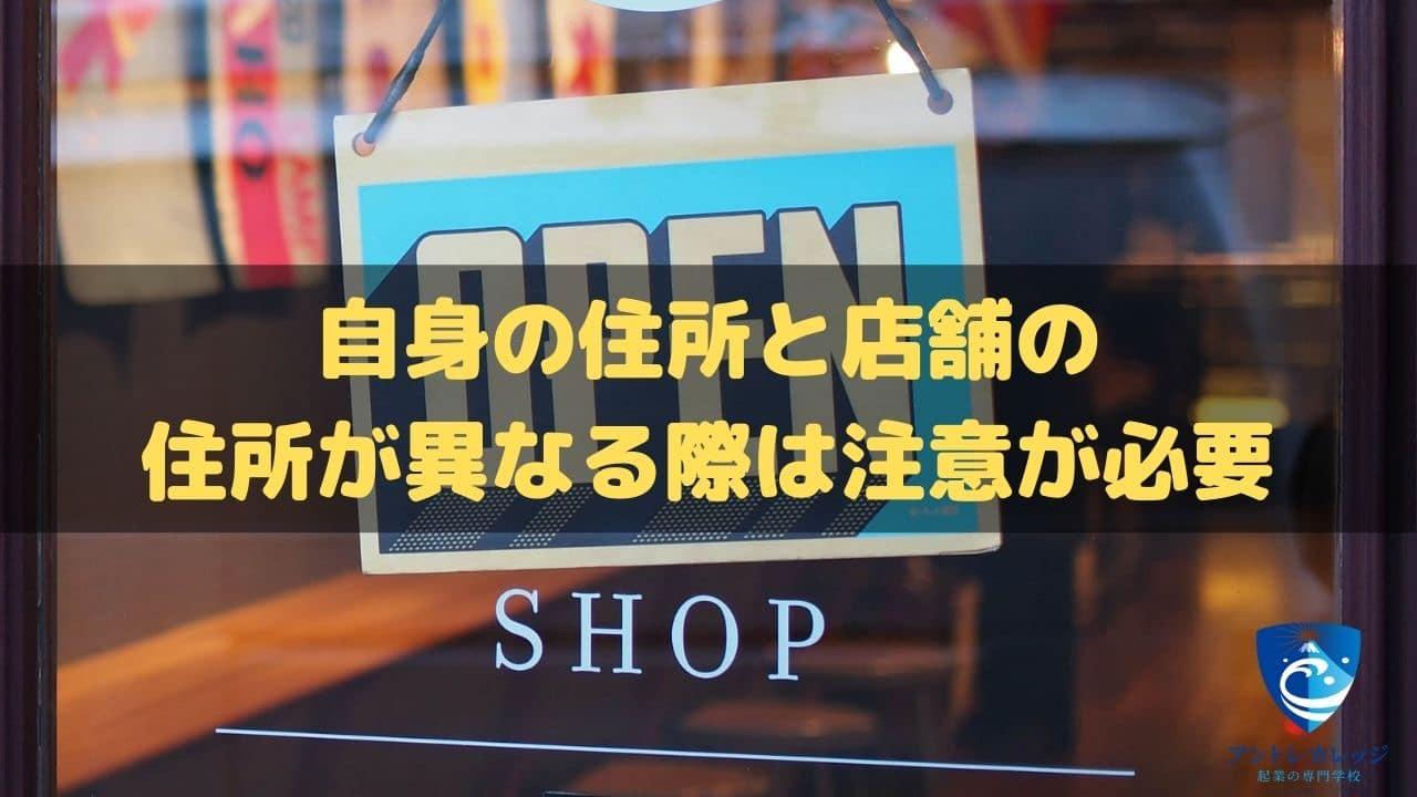 自身の住所と店舗の住所が異なる際は注意が必要