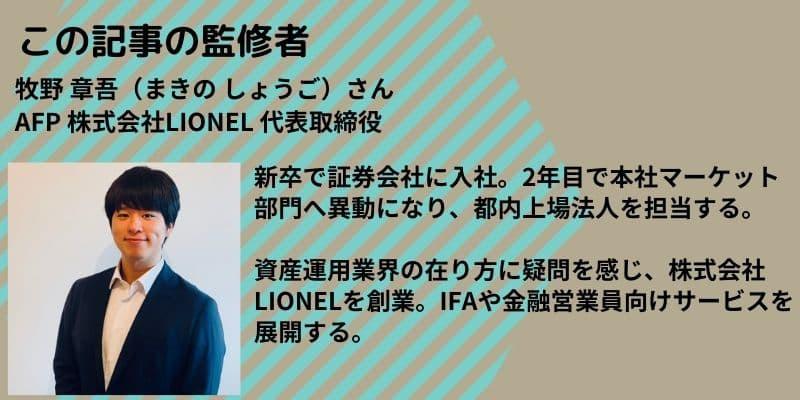 マッキー@LIONEL-2