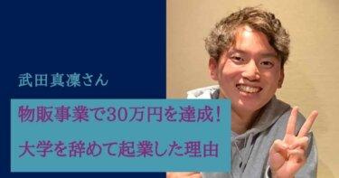 物販事業で30万円を達成!