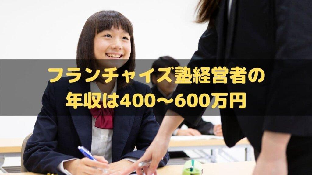 フランチャイズ塾経営者の年収は400〜600万円