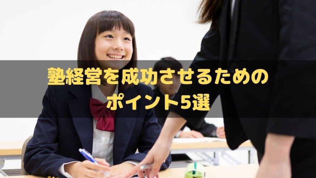 塾経営を成功させるためのポイント5選