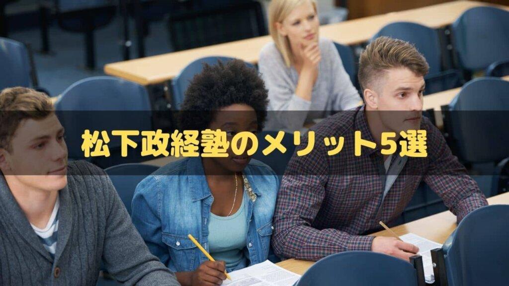 松下政経塾のメリット5選