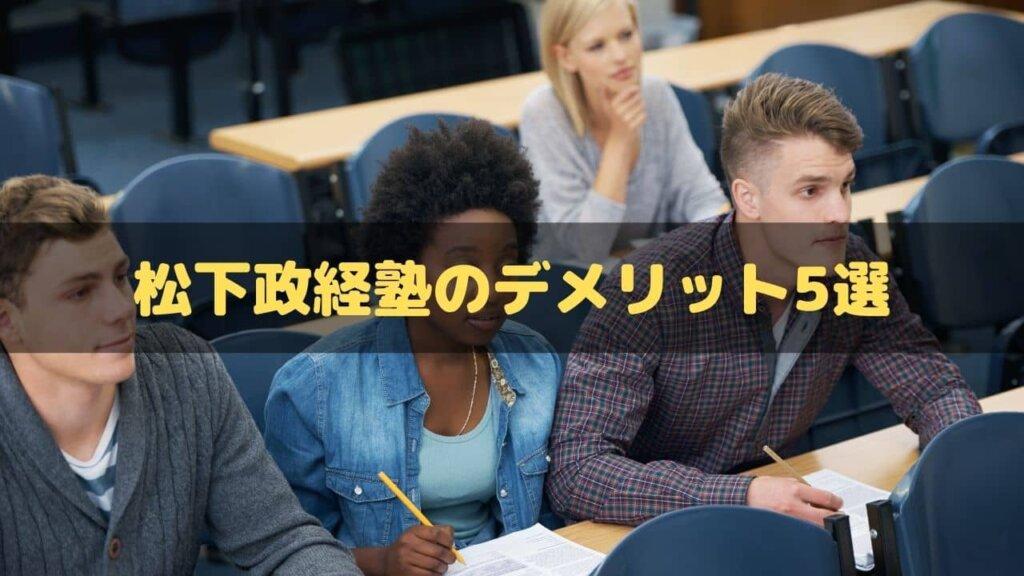 松下政経塾のデメリット5選